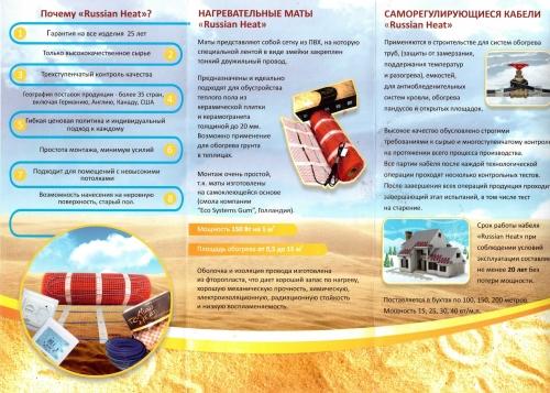 Почему Russian Heat?